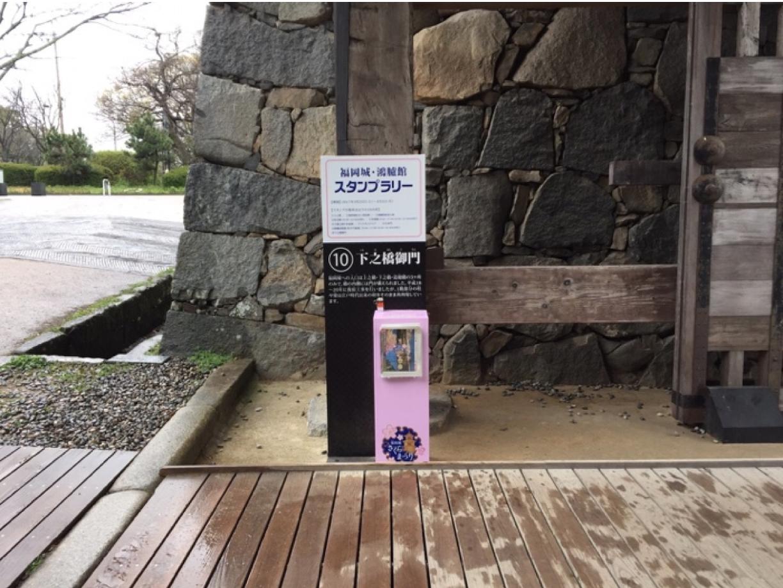福岡城・鴻臚館スタンプラリー