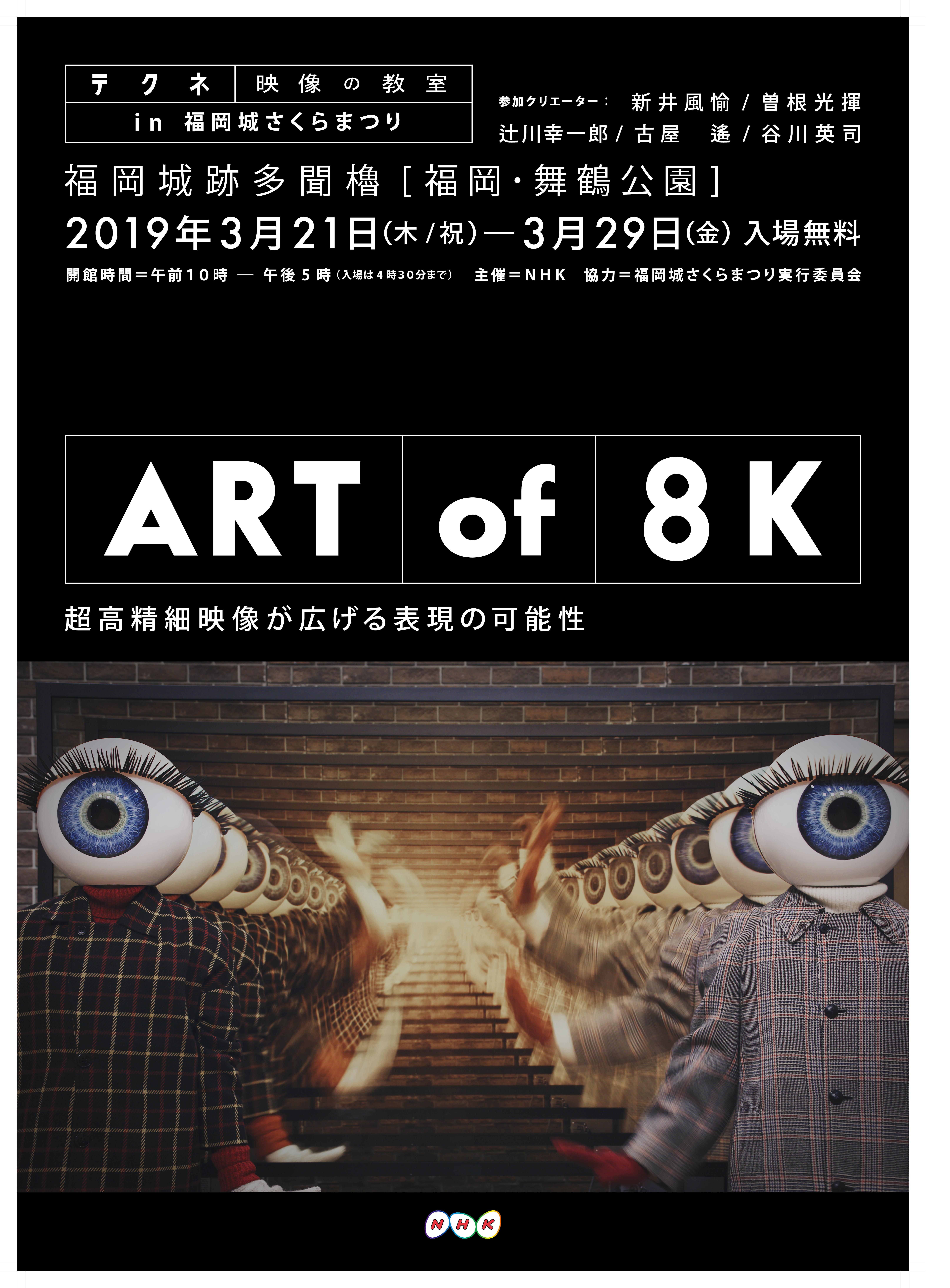 ART of 8K テクネ 映像の教室 in 福岡城さくらまつり